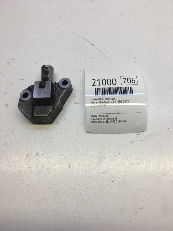 Натяжитель цепи грм Nissan March AK12 CR12DE 2002 (б/у)