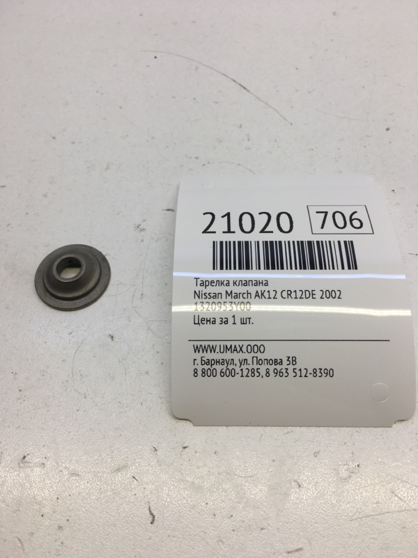 Тарелка клапана Nissan March AK12 CR12DE 2002 (б/у)