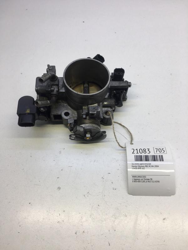 Заслонка дроссельная Honda Odyssey RB2 K24A 2004 (б/у)