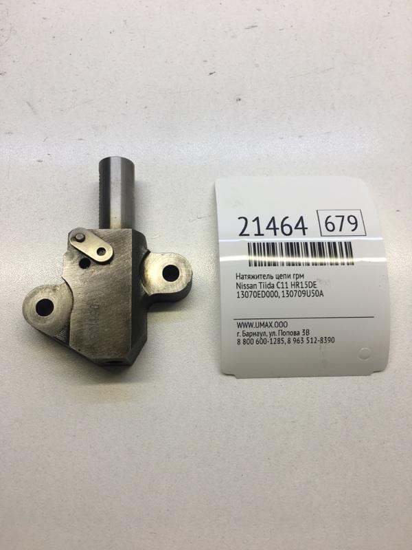 Натяжитель цепи грм Nissan Tiida C11 HR15DE (б/у)