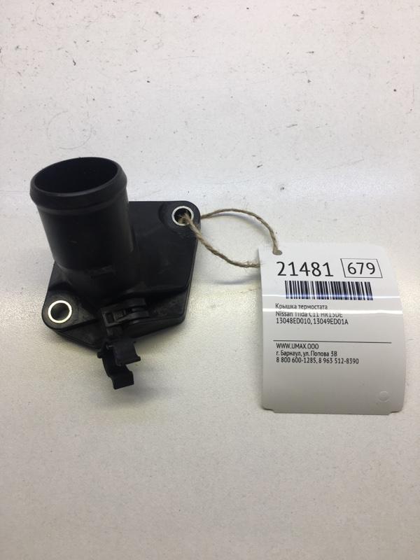 Крышка термостата Nissan Tiida C11 HR15DE (б/у)