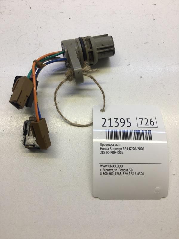 Проводка акпп Honda Stepwgn RF4 K20A 2001 (б/у)