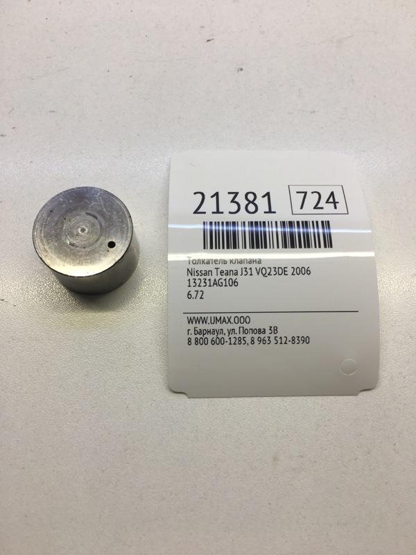 Толкатель клапана Nissan Teana J31 VQ23DE 2006 (б/у)