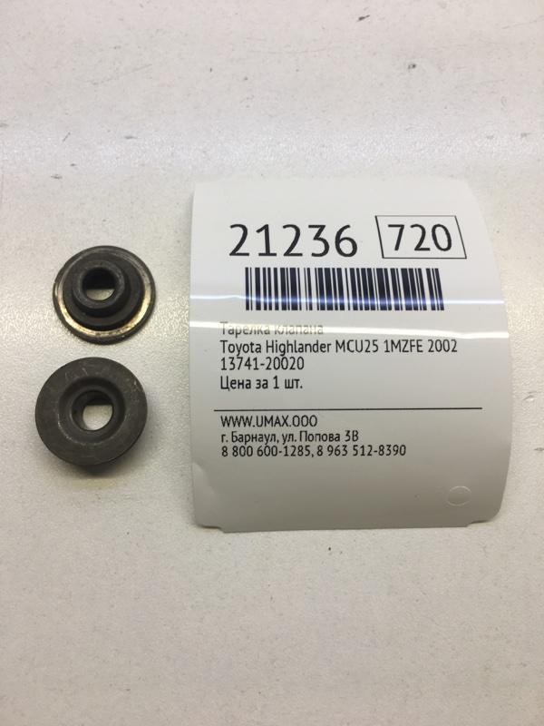 Тарелка клапана Toyota Highlander MCU25 1MZFE 2002 (б/у)