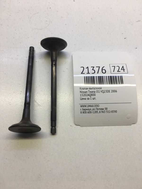 Клапан выпускной Nissan Teana J31 VQ23DE 2006 (б/у)