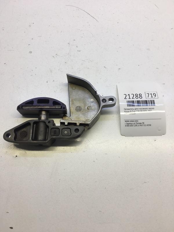 Натяжитель цепи масляного насоса Nissan X-Trail T30 QR20DE 2007 (б/у)