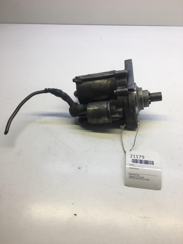 Стартер Honda Hr-V GH2 D16A (б/у)