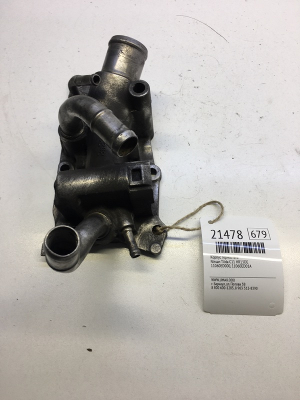 Корпус термостата Nissan Tiida C11 HR15DE (б/у)