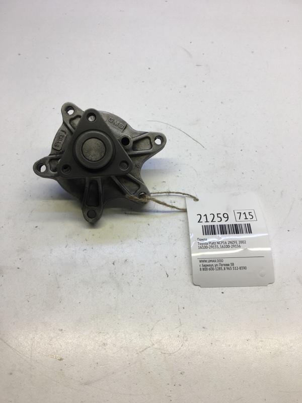 Помпа Toyota Platz NCP16 2NZFE 2002 (б/у)