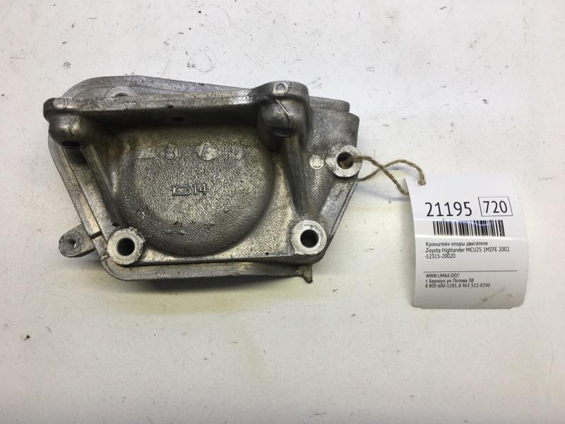 Кронштейн опоры двигателя Toyota Highlander MCU25 1MZFE 2002 (б/у)