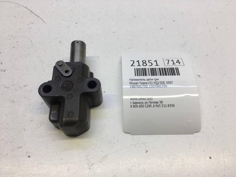 Натяжитель цепи грм Nissan Teana J31 VQ23DE 2007 (б/у)