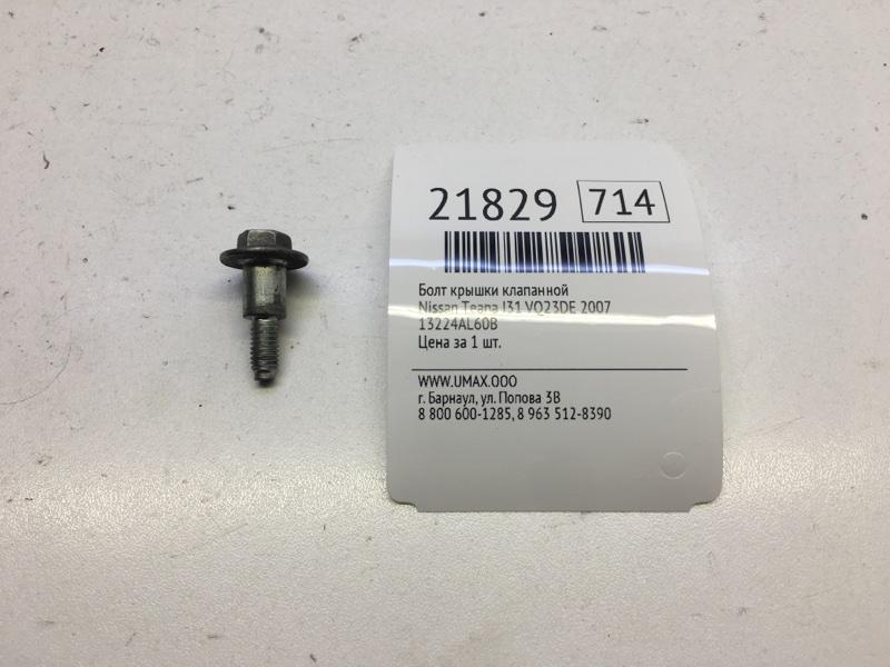 Болт крышки клапанной Nissan Teana J31 VQ23DE 2007 (б/у)
