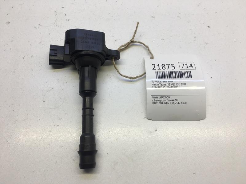Катушка зажигания Nissan Teana J31 VQ23DE 2007 (б/у)