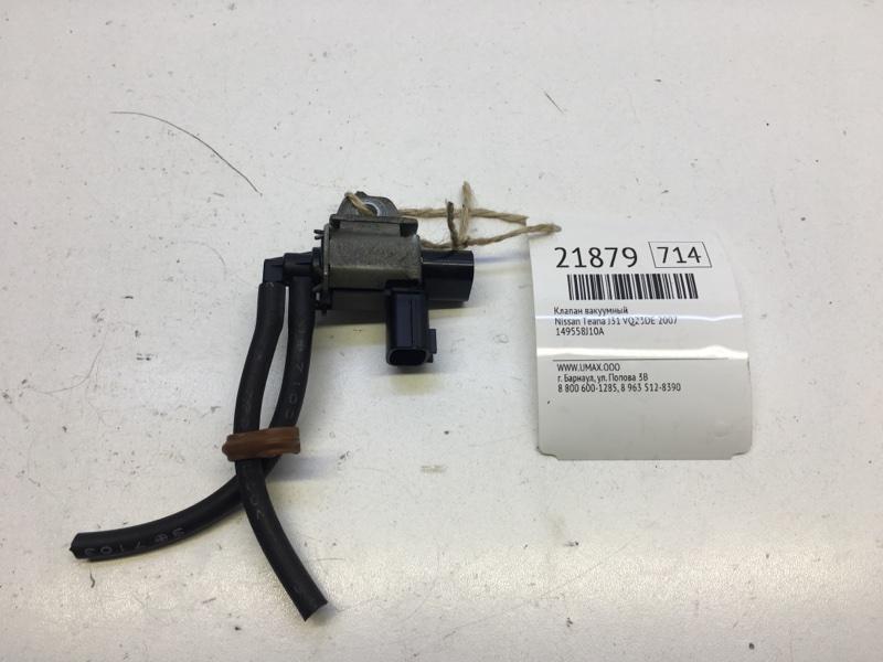 Клапан вакуумный Nissan Teana J31 VQ23DE 2007 (б/у)