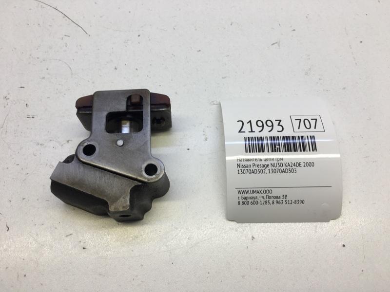 Натяжитель цепи грм Nissan Presage NU30 KA24DE 2000 (б/у)