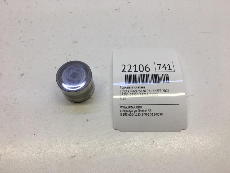 Толкатель клапана Toyota Funcargo NCP21 1NZFE 2001 (б/у)