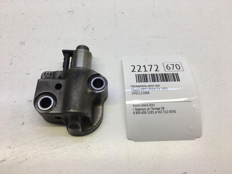 Натяжитель цепи грм Mazda Mpv LW5W GY 2001 (б/у)