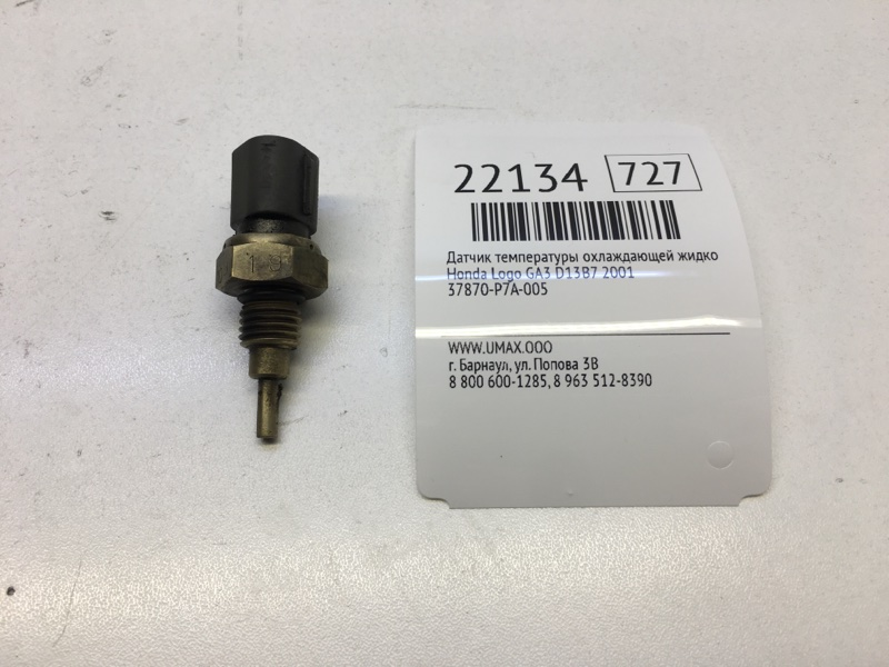 Датчик температуры охлаждающей жидкости Honda Logo GA3 D13B7 2001 (б/у)
