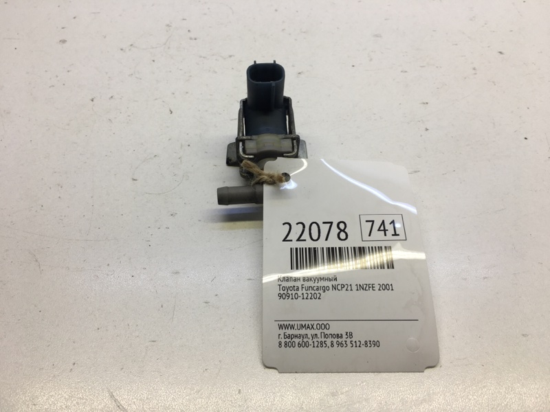 Клапан вакуумный Toyota Funcargo NCP21 1NZFE 2001 (б/у)