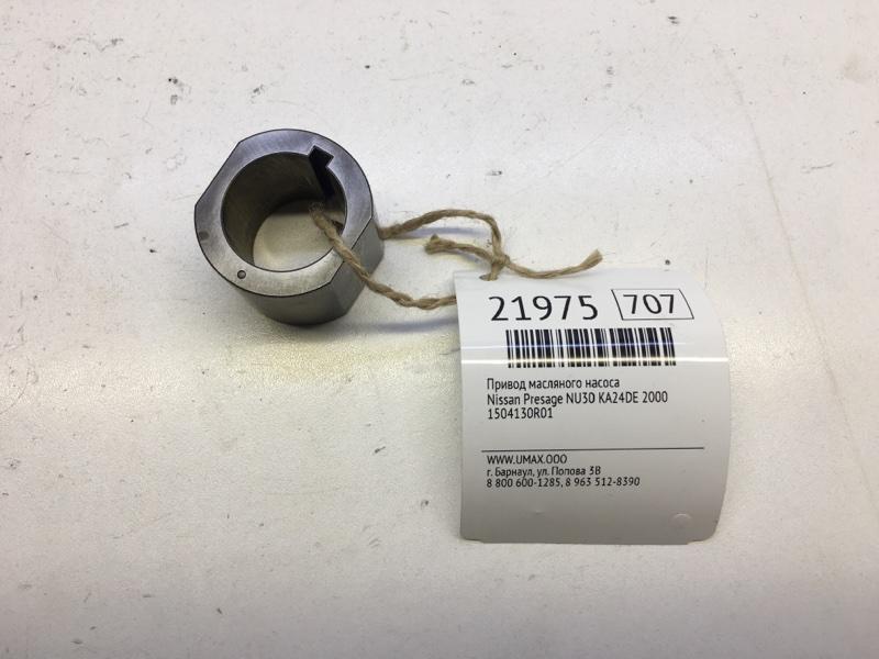 Привод масляного насоса Nissan Presage NU30 KA24DE 2000 (б/у)