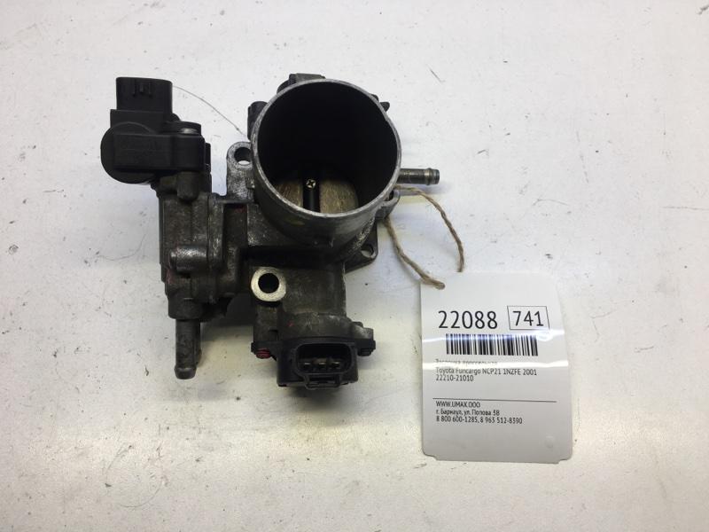 Заслонка дроссельная Toyota Funcargo NCP21 1NZFE 2001 (б/у)