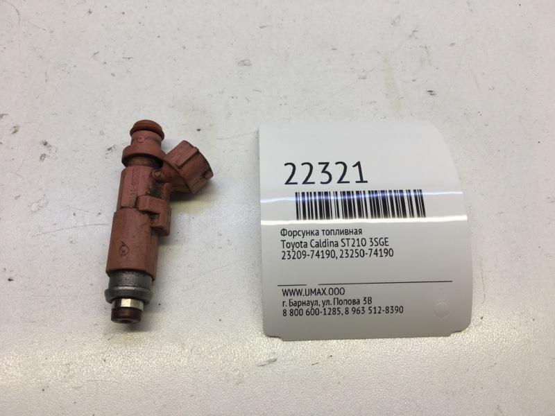 Форсунка топливная Toyota Caldina ST210 3SGE (б/у)