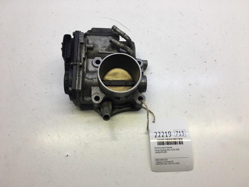 Заслонка дроссельная Honda Stepwgn RG1 K20A 2008 (б/у)