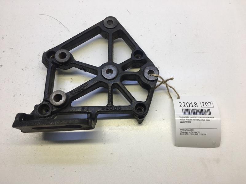 Кронштейн компрессора кондиционера Nissan Presage NU30 KA24DE 2000 (б/у)
