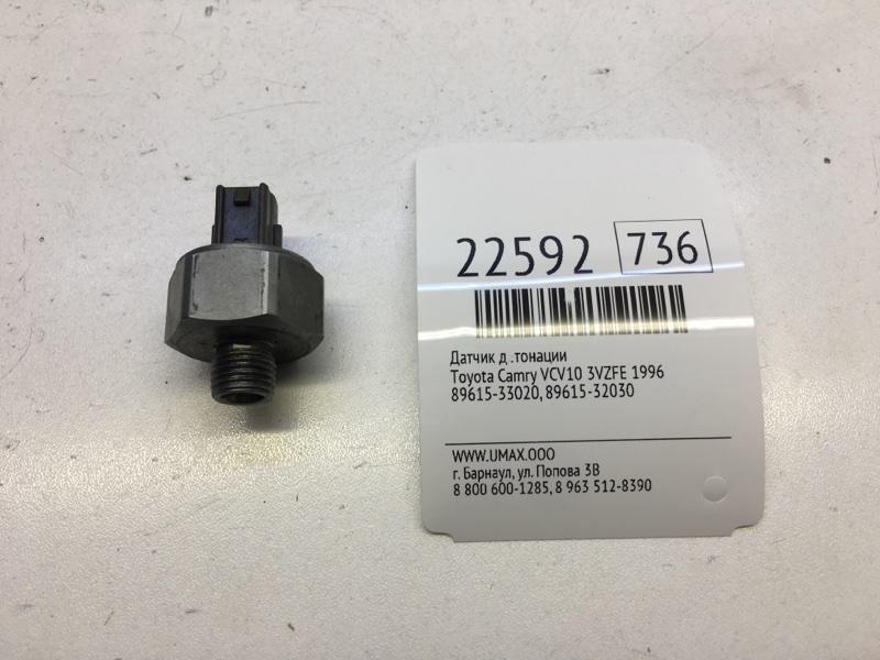 Датчик детонации Toyota Camry VCV10 3VZFE 1996 (б/у)