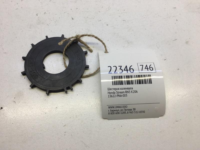 Шестерня коленвала Honda Stream RN3 K20A (б/у)