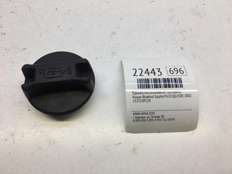Крышка маслозаливной горловины Nissan Bluebird Sylphy FG10 QG15DE 2002 (б/у)