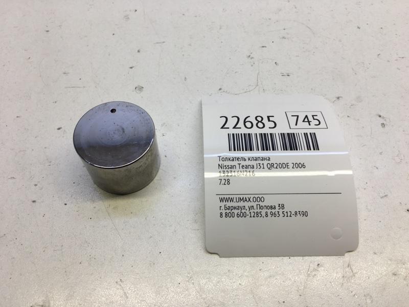 Толкатель клапана Nissan Teana J31 QR20DE 2006 (б/у)