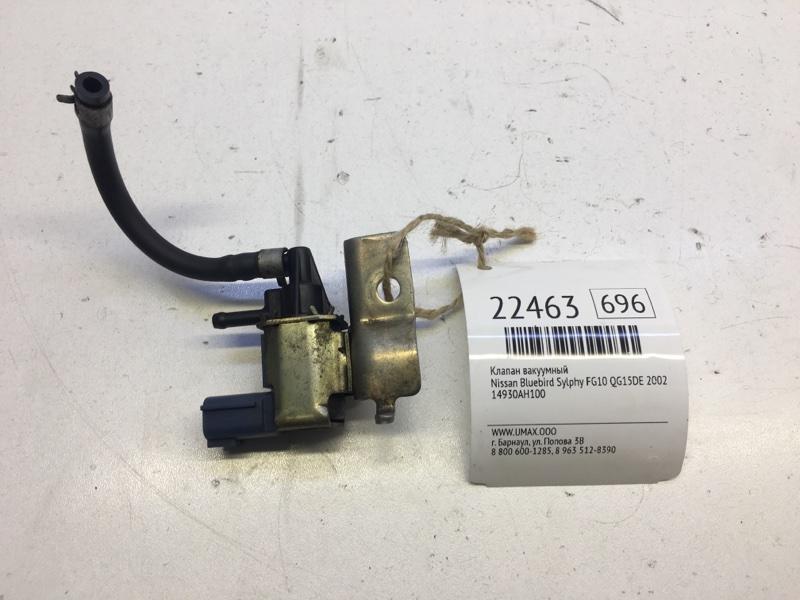 Клапан вакуумный Nissan Bluebird Sylphy FG10 QG15DE 2002 (б/у)