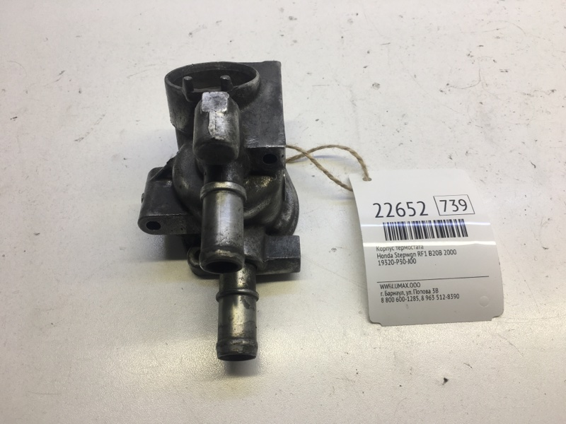 Корпус термостата Honda Stepwgn RF1 B20B 2000 (б/у)