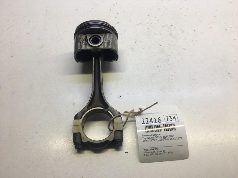 Поршень с шатуном Toyota Ractis SCP100 2SZFE 2007 (б/у)