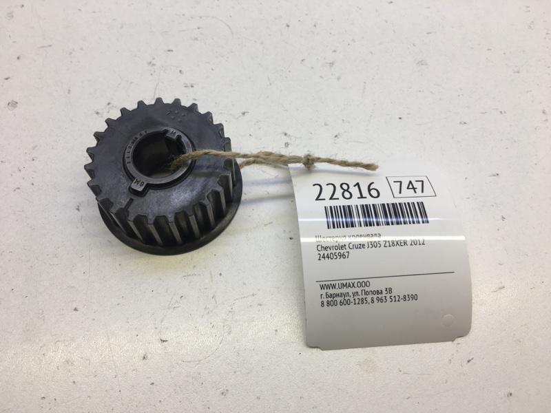 Шестерня коленвала Chevrolet Cruze J305 Z18XER 2012 (б/у)