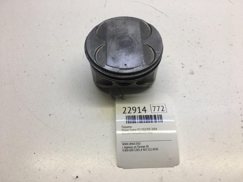 Поршень Nissan Teana J31 VQ23DE 2004 (б/у)