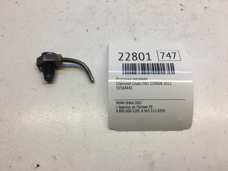 Форсунка масляная Chevrolet Cruze J305 Z18XER 2012 (б/у)