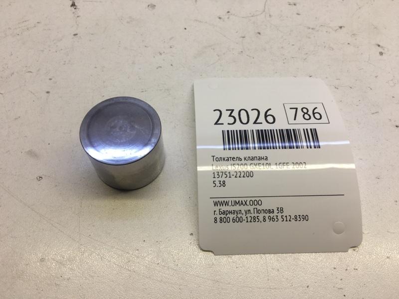 Толкатель клапана Lexus Is200 GXE10L 1GFE 2002 (б/у)