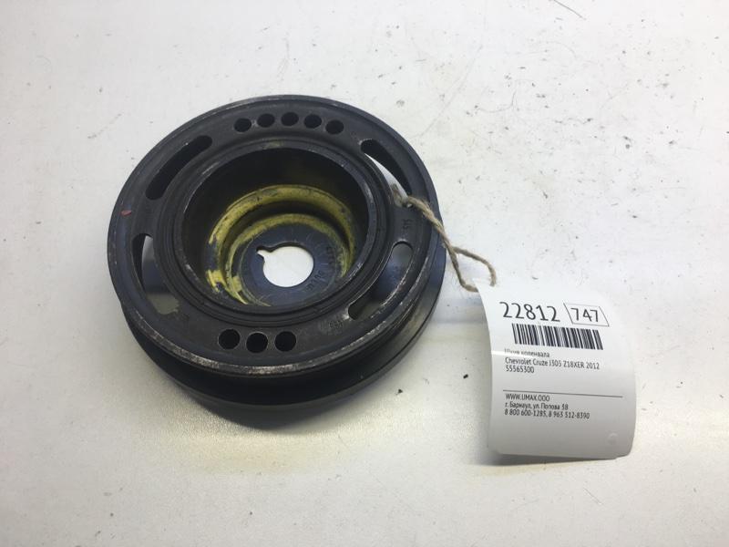 Шкив коленвала Chevrolet Cruze J305 Z18XER 2012 (б/у)