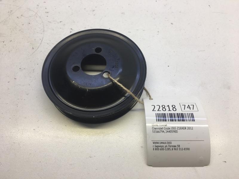 Шкив помпы Chevrolet Cruze J305 Z18XER 2012 (б/у)