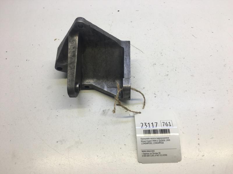 Кронштейн насоса гидроусилителя Nissan Expert VNW11 QG18DE 1999 (б/у)