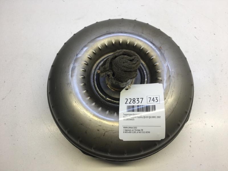 Гидротрансформатор Nissan Bluebird Sylphy QG10 QG18DE 2003 (б/у)