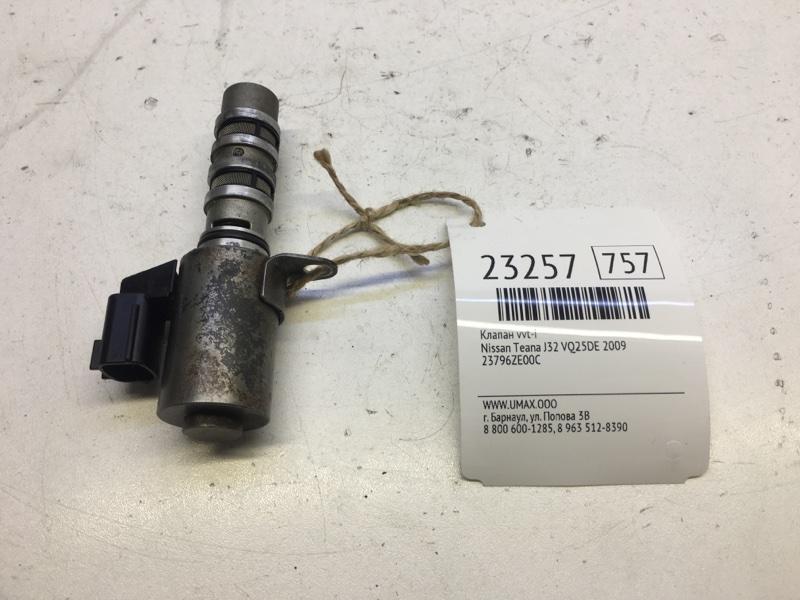 Клапан vvt-i Nissan Teana J32 VQ25DE 2009 (б/у)