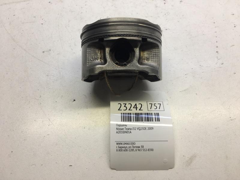 Поршень Nissan Teana J32 VQ25DE 2009 (б/у)