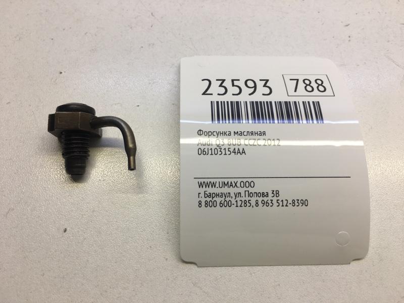 Форсунка масляная Audi Q3 8UB CCZC 2012 (б/у)
