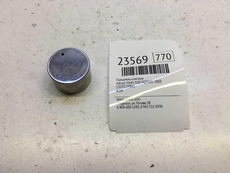 Толкатель клапана Infiniti Fx45 S50 VQ35DE 2003 (б/у)