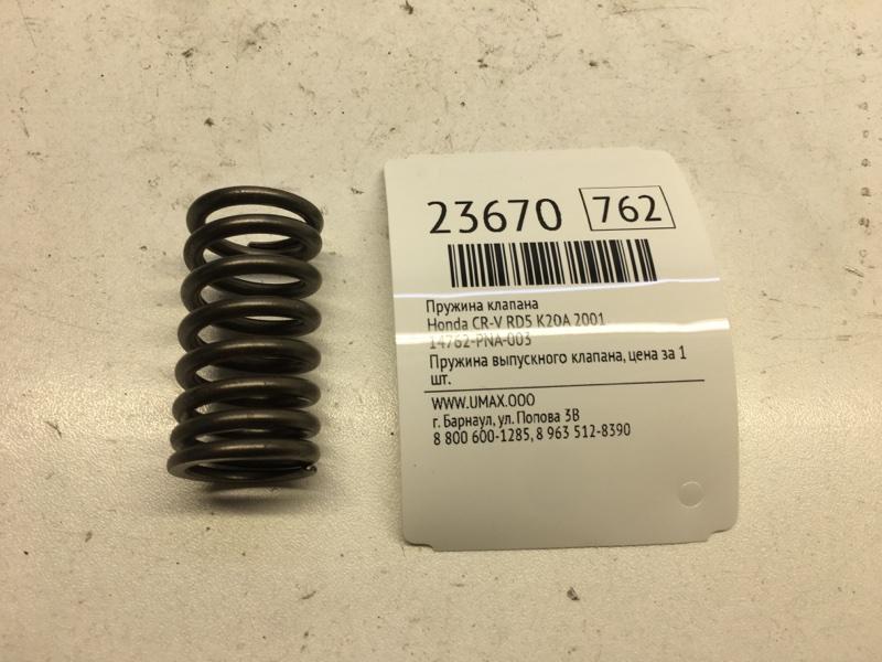 Пружина клапана Honda Cr-V RD5 K20A 2001 (б/у)