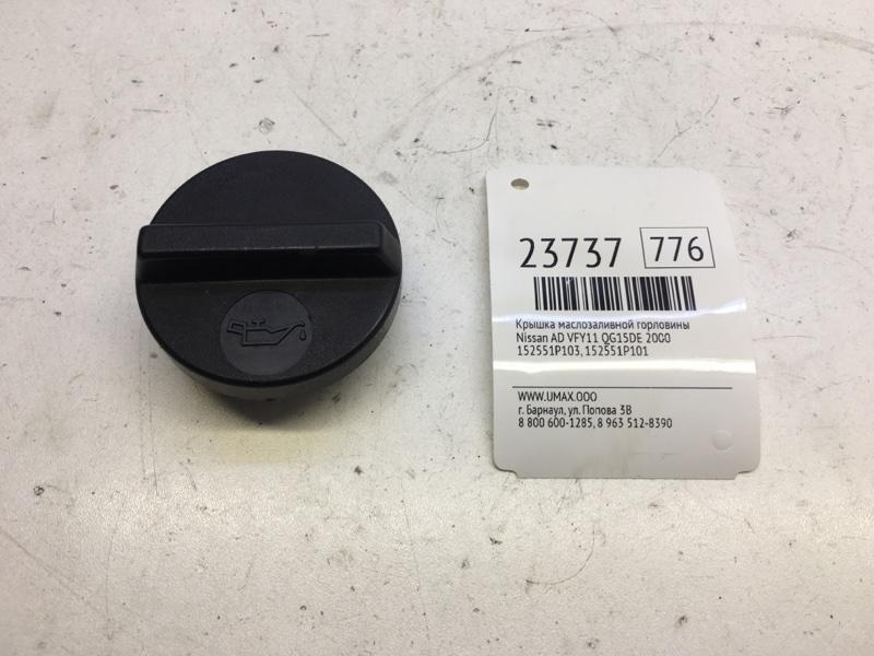 Крышка маслозаливной горловины Nissan Ad VFY11 QG15DE 2000 (б/у)