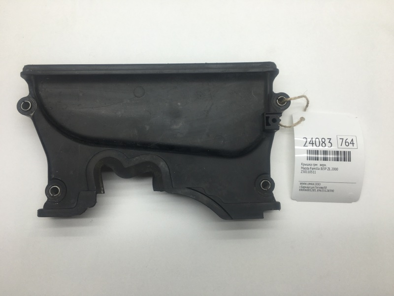 Крышка грм Mazda Familia BJ5P ZL 2000 верхняя (б/у)